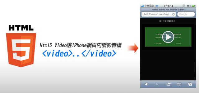 梅問題-手機網頁教學-Html5Video讓iPhone網頁中可內嵌影音檔