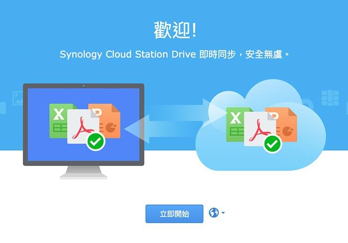 梅問題-群暉Synology Cloud Station同步備份整台電腦資料!更安全!速度更快!
