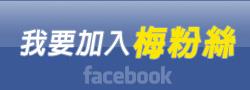 梅問題-梅活動-iPad2新書活動大方送