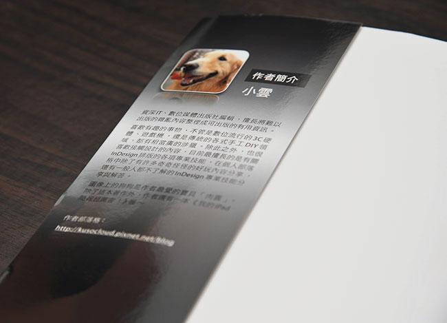 好書推薦-iPad2 iOS5終極使用手冊