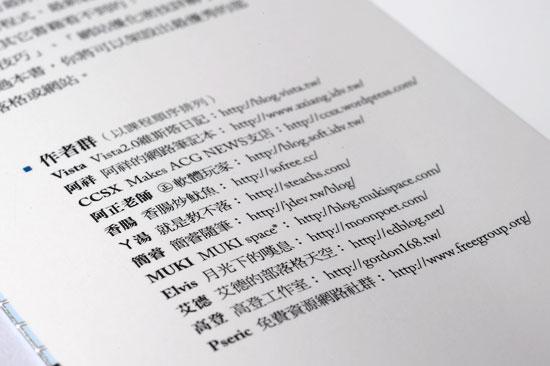 梅問題-好書分享-【站長親授!WordPress 3.0部落格架十堂課】