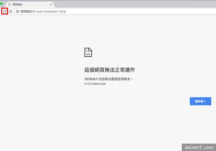 梅問題-MAMP設定php.ini,強制顯示PHP錯誤代碼(顯示伺服器錯誤HTTP 500錯誤原因)