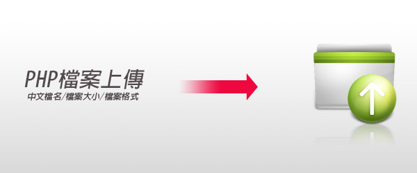 梅問題-PHP教學-PHP圖片上傳與檔案限制