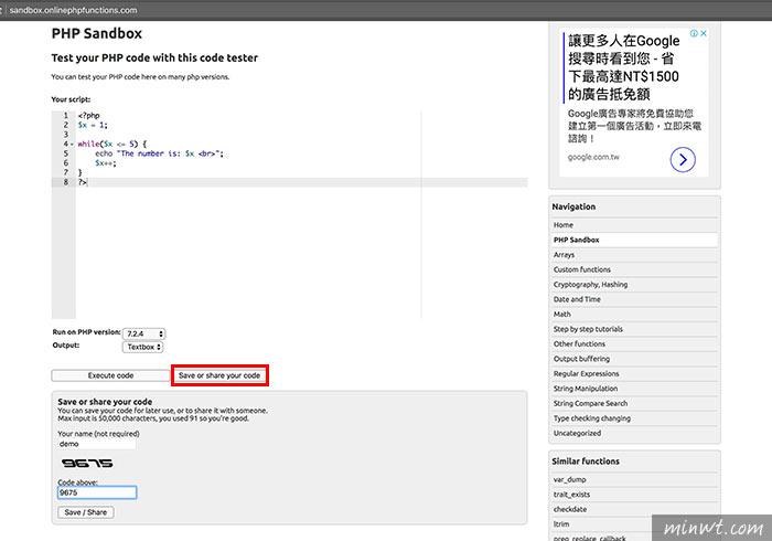 梅問題-Online PHP function 想學PHP免架主機,打開瀏覽器就可寫PHP程式