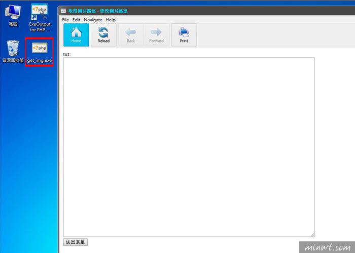 梅問題-EXTOutPut 將PHP程式,封裝成Windows應用程式