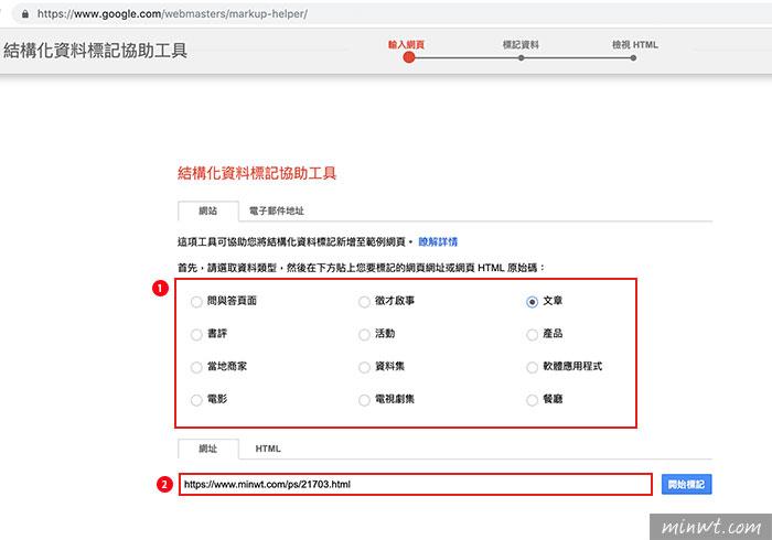 [深圳SEO] 官方提供线上Schema产生器,一键正确的建立网页结构化的资料标记-第2张图片