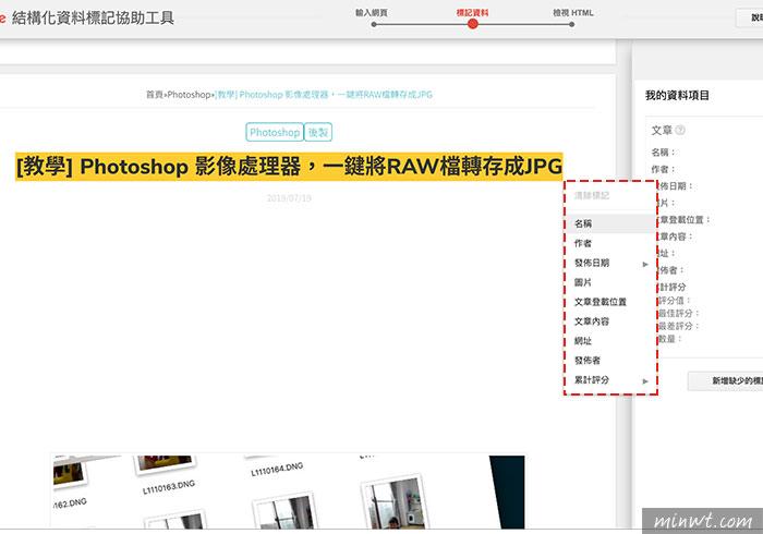 [深圳SEO] 官方提供线上Schema产生器,一键正确的建立网页结构化的资料标记-第3张图片