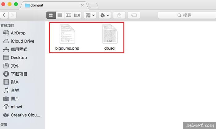梅問題-免改設定,透過BigDump直接匯入2MB以上的MYSQL資料庫檔