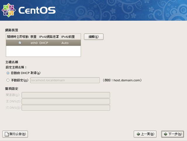 梅問題-伺服器架設-CentOS安裝全記錄(圖形界面)