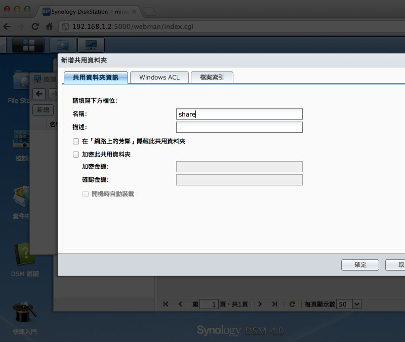 梅問題-Synology DS412+ FileStation檔案分享與DS File手機應用
