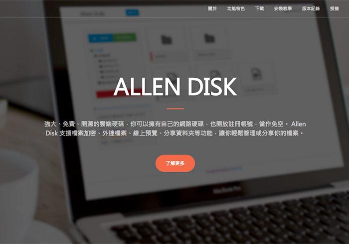 梅問題-ALLEN DISK雲端硬碟模組架設教學,架設私有雲超簡單
