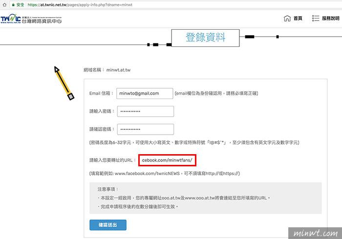 梅問題-TWNIC提供首年免費翻轉域名at.tw,讓臉書、IG也有專屬的個人網址