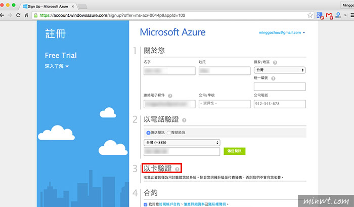 梅問題-微軟雲端主機Azure架設WordPress初體驗