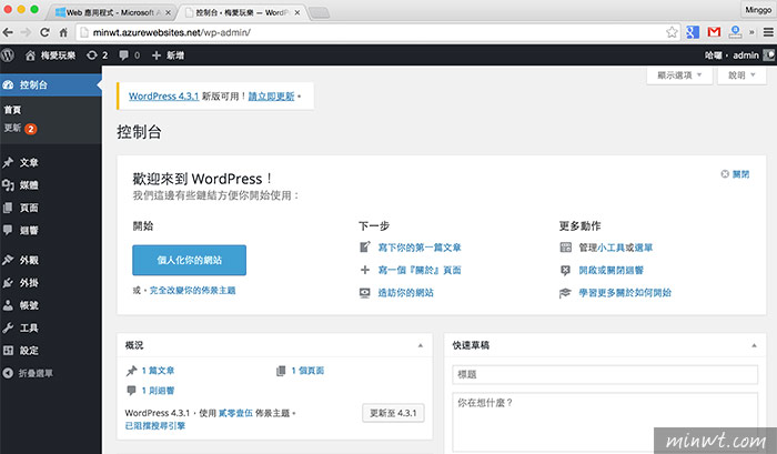 wordpress 語言 包