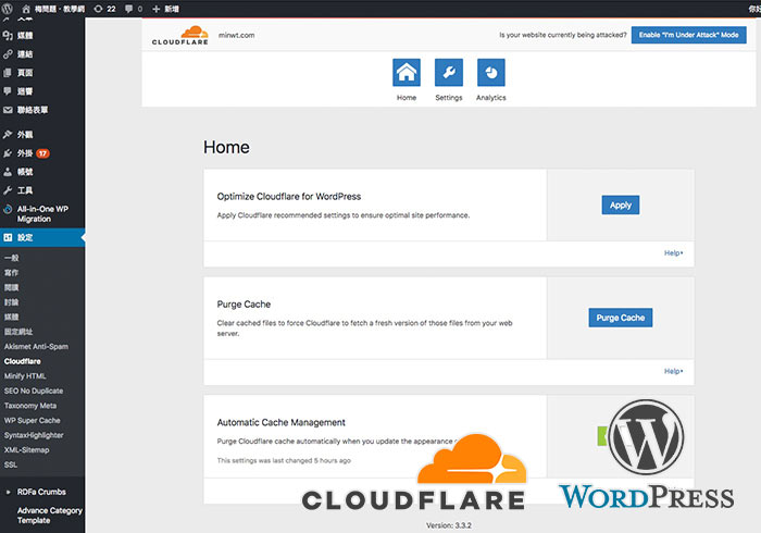 梅問題-[外掛] Cloudflare與WordPress完美結合,在後台就可清除快取