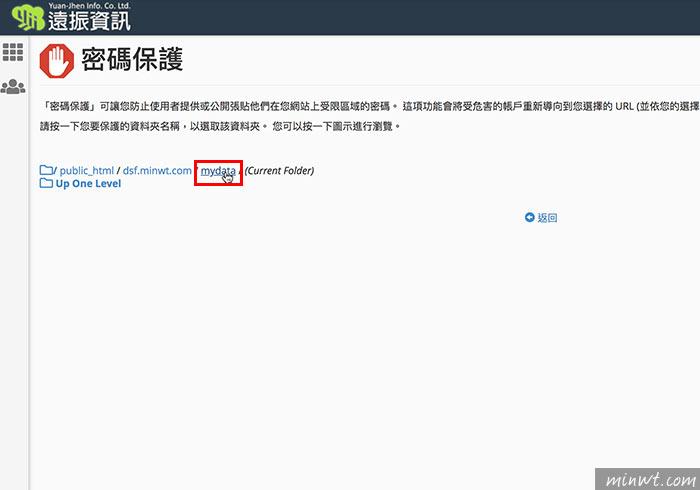 梅問題-cPanel密碼保護,免寫程式就可將指定的目錄給鎖起來