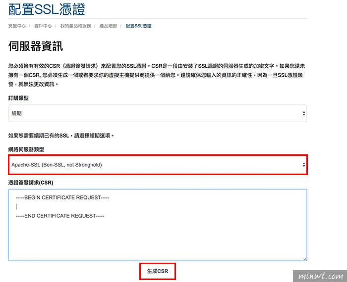 梅問題-購買的SL憑證,並將SSL憑證安裝到cPanel中
