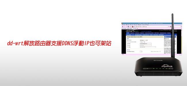 梅問題-架站教學-dd-wrt解放路由器支援DDNS浮動IP也可架站