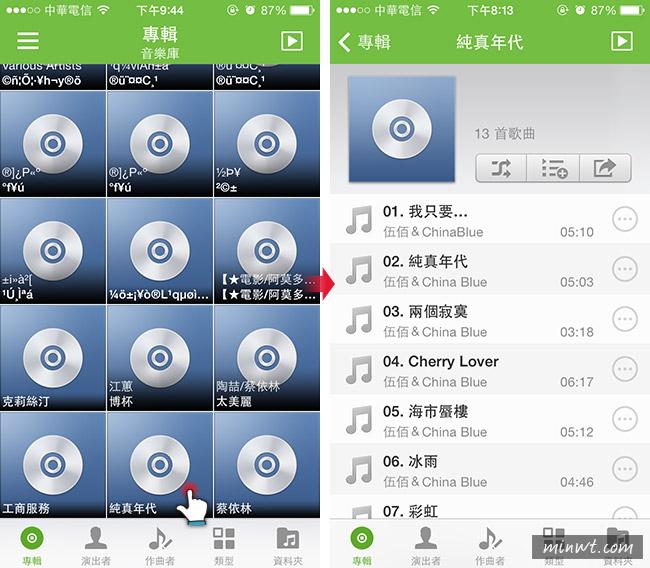梅問題-解決《DS audio》中文歌單出現亂碼問題