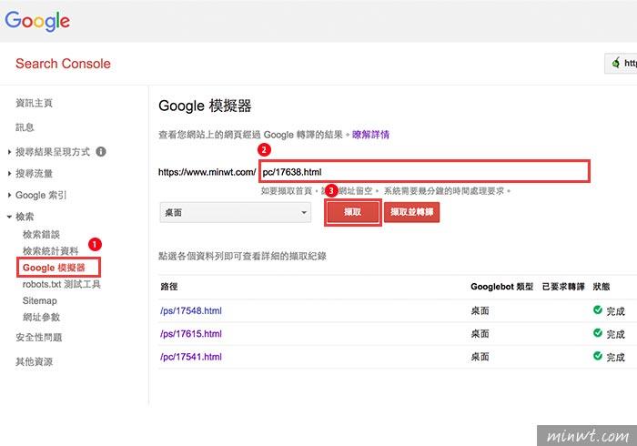 梅問題-五分鐘!立即讓網頁被Google搜尋引擎收錄的祕技