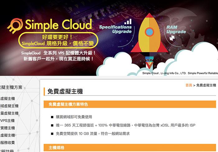 「立京資訊」買域名就免費送台灣的虛擬主機(cPanel+PHP7.0、SSL)