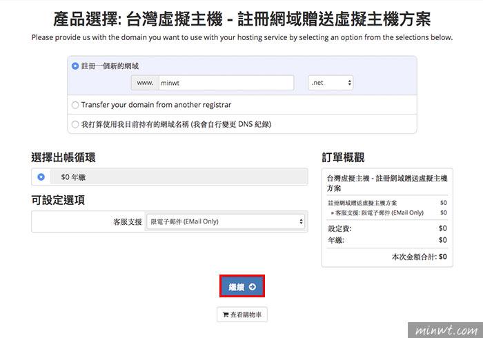 梅問題-「立京資訊」購買域名免費送台灣機房的虛擬主機(cPanel+PHP7.0、SSL)