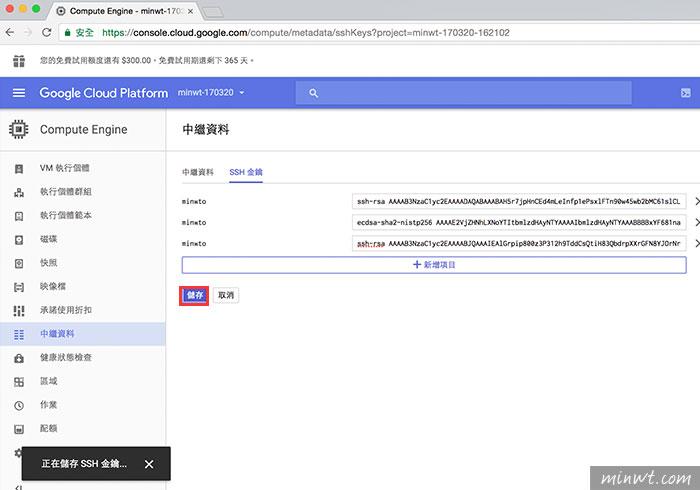 梅問題-Google Cloud Platform雲端主機!透過FileZilla的SFTP金鑰產生與連線設定教學