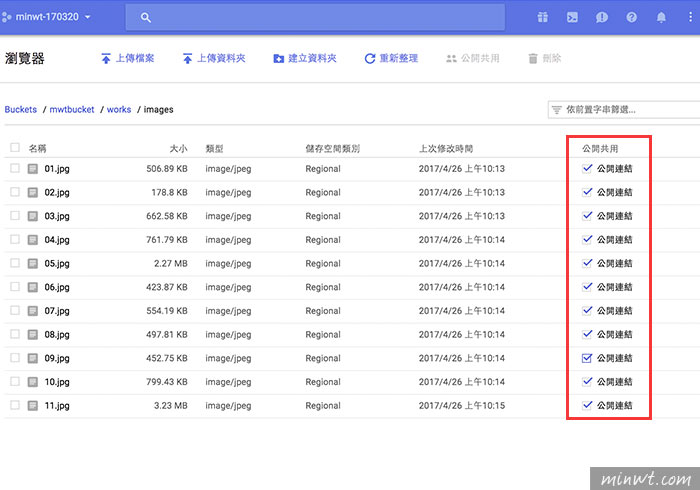 梅問題-Google Cloud Storage免費5GB空間/1GB流量的HTML雲端空間