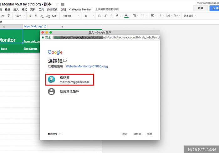 梅問題-Google 文件監控網站的狀態