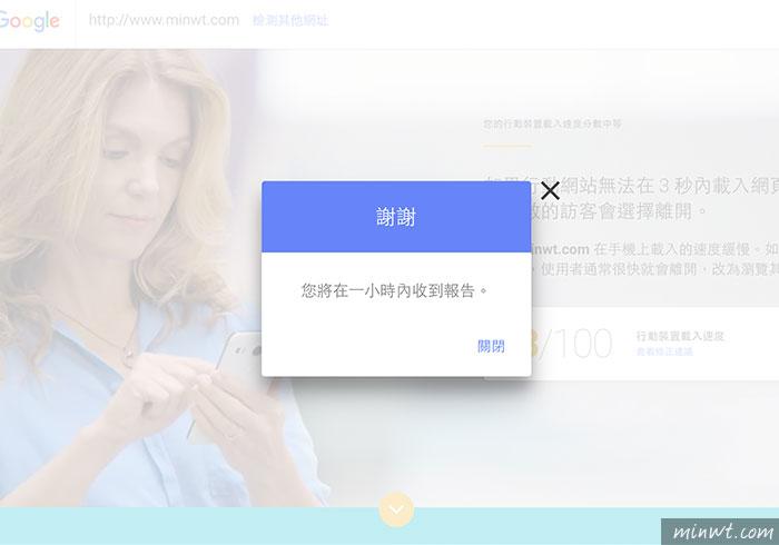 梅問題-「Think with Google」行動網站速度測試工具