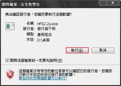 架站超EZ「Http File Server」架設