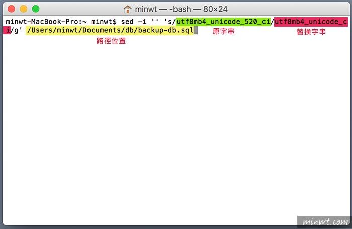 梅問題-[MAC]sed指令大量的取代文字字串