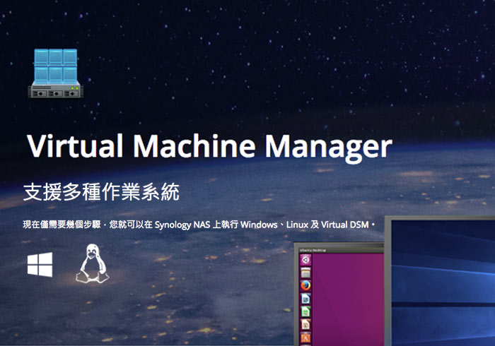 群暉Synology DSM6.0版,新增「Virtual Machine Manager」就可在NAS中安裝Windows虛擬器