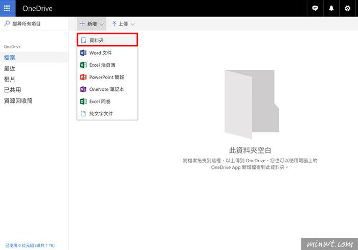 梅問題-免破解!免外掛!OneDrive雲端硬碟內建圖床功能,同時還能設定圖片的顯示尺寸