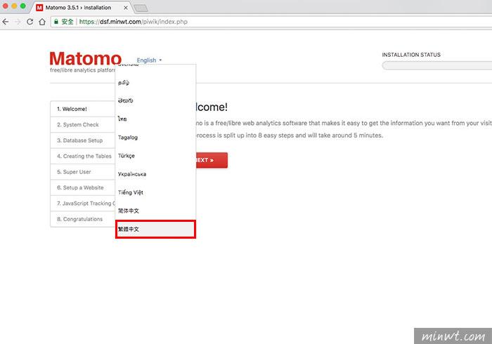 梅問題-[教學]Piwik自架網站流量分析平台完整記錄