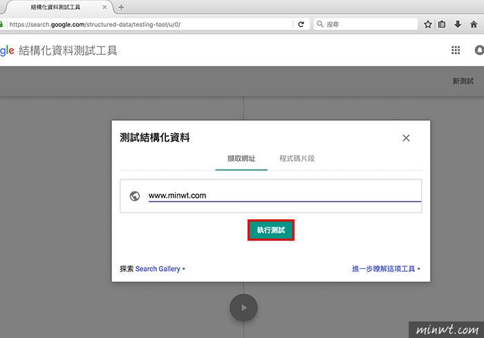 梅問題-Google結構化資料測試工具,線上為網站檢測資料結構標記是否正確