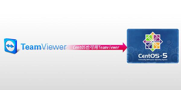 網站架設-CentOS也能安裝TeamViewer遠端桌面