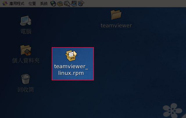 梅問題-伺服器架設-CentOS安裝Teamviewer遠端遙控桌面