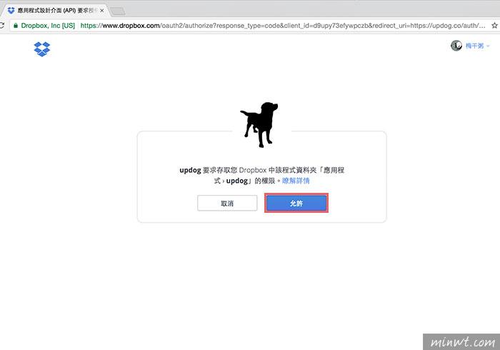 梅問題-一鍵將Dropbox變成HTML免費網頁空間(updog.co)
