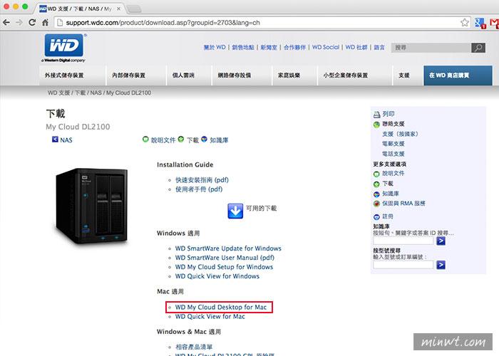 梅問題-《My Cloud Expert Series EX2100個人雲端平台》架站資料保儲更EZ