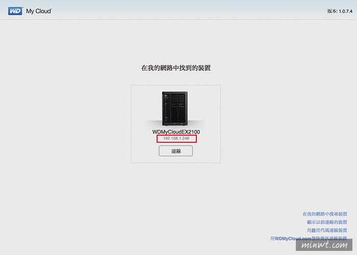 梅問題-《WD My Cloud DL2100個人雲端平台》架站資料保儲更EZ