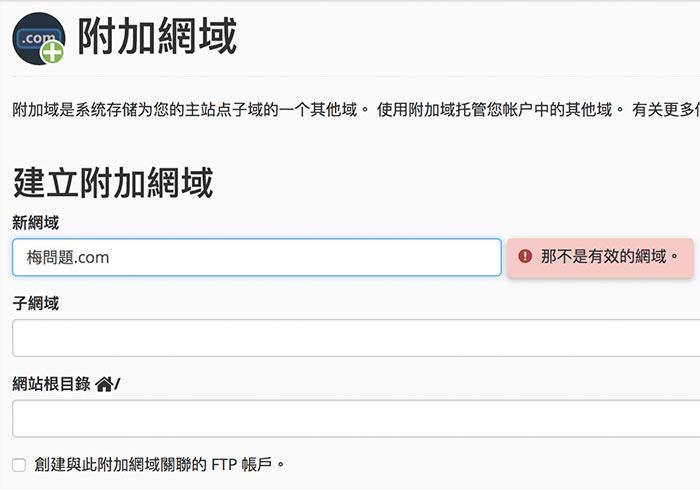 .com中文域名申請、主機設定與CloudFlare 301轉址教學