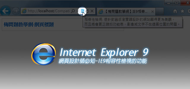 梅問題-網頁設計-IE9相容性檢視功能