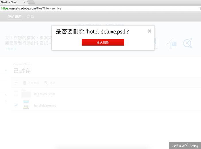 梅問題-管理Adobe Creative Cloud雲端儲存空間檔案