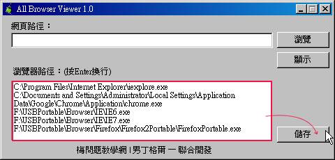 梅問題-網頁設計-一次開啟多瀏覽器預覽畫面