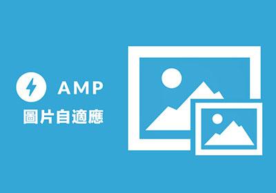 [教學] AMP 讓圖片支援自適應,可依裝置任意的縮放圖片大小