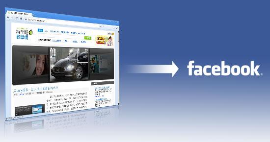 梅問題-網站Blog同步更新到Facebook的塗鴨牆