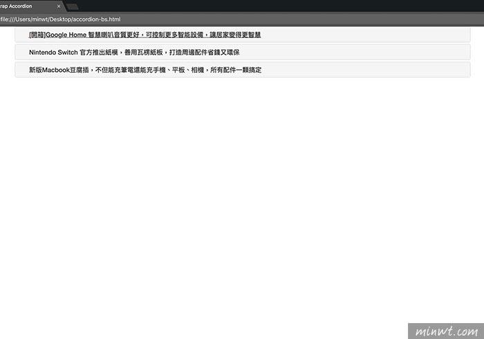 梅問題-[教學]Bootstrap手風琴Accordion加入開合符號(純CSS版)
