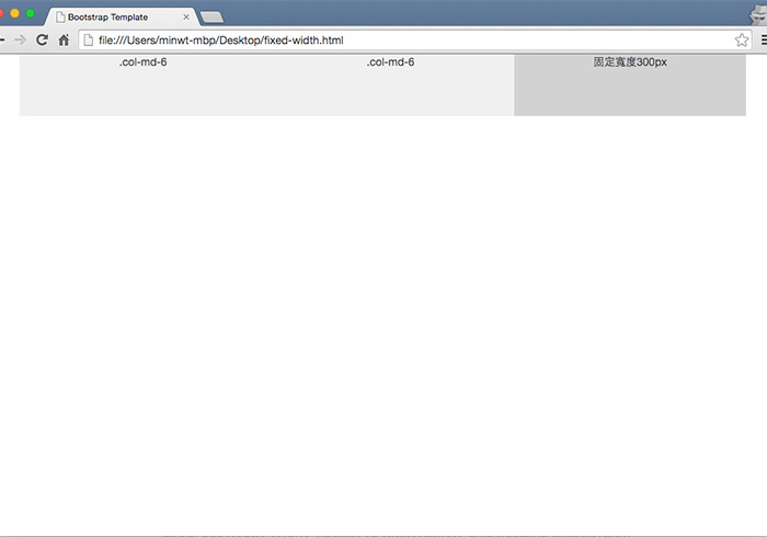 Bootstrap教學《Boostrap自訂欄位》固定col欄位width寬度