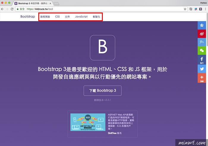 梅問題-Bootstrap 官方完整繁中版正式上線